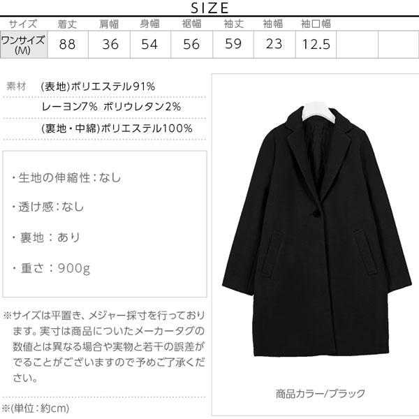 中綿入りチェスターコート [K745]のサイズ表