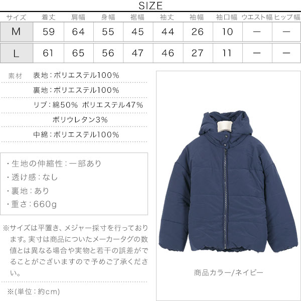 抜き衿ドロップショルダー中綿アウター [K748]のサイズ表
