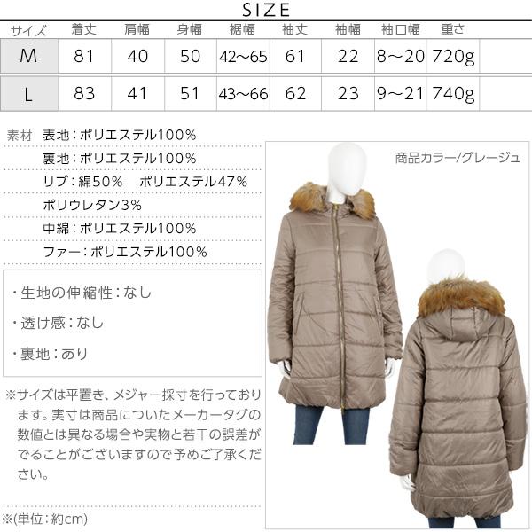 ≪アウター&ブーツ ポイント10倍!!≫中綿コクーンロング丈アウター [K750]のサイズ表