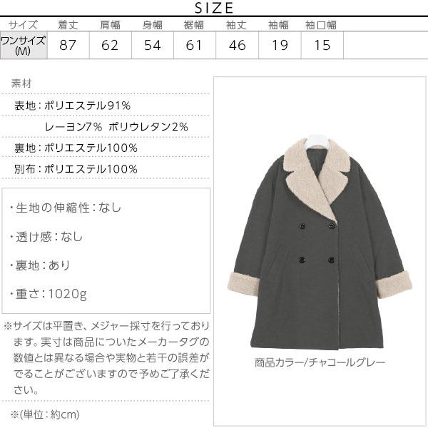 袖口・襟ボアダブルロングコート [K753]のサイズ表