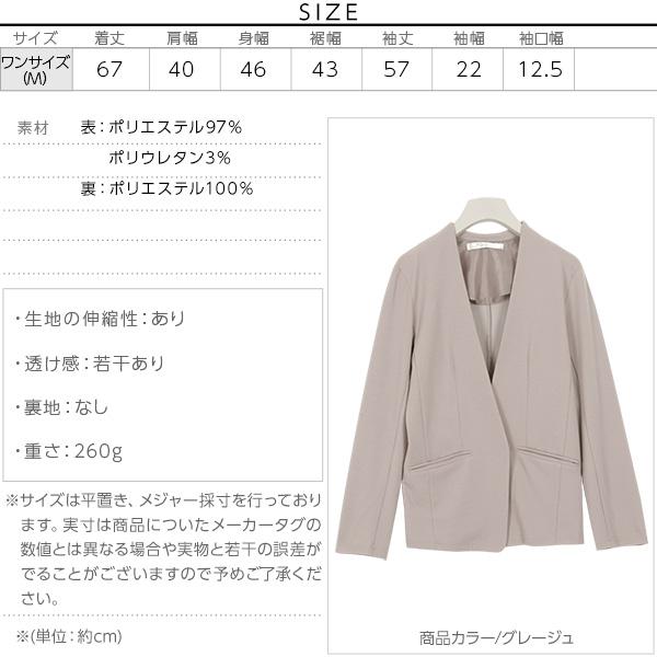 ノーカラーストレッチジャケット [K755]のサイズ表