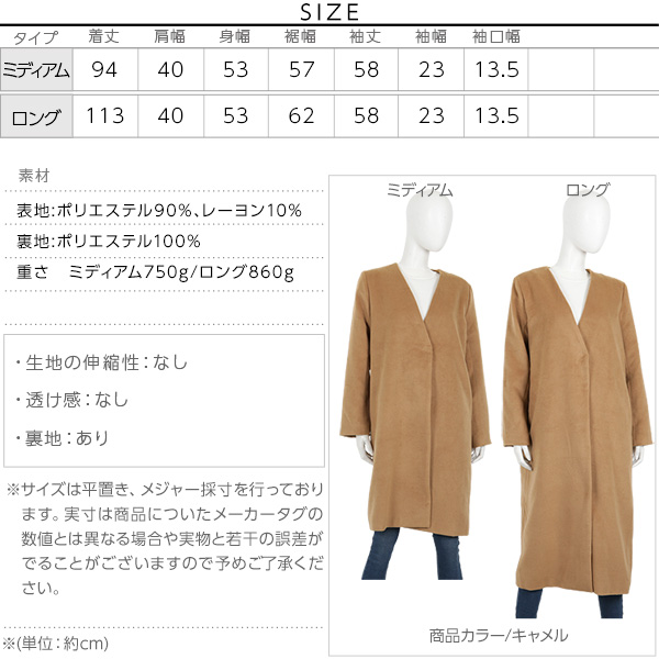 [ロング/ミディアム]Vネックノーカラーコート [K756]のサイズ表