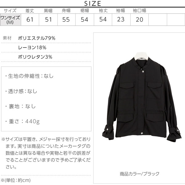 ミリタリージャケット [K762]のサイズ表