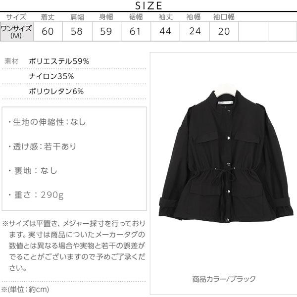 ミリタリージャケット [K764]のサイズ表