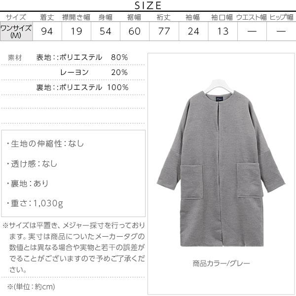 【Ayumiさんコラボ】ノーカラーコート [K768]のサイズ表