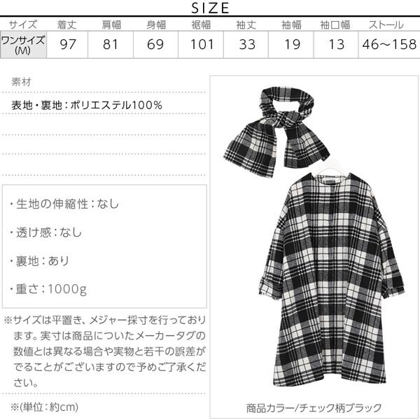 Aラインストール付きオーバーコート [K772]のサイズ表