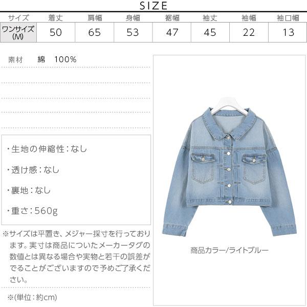 ゆるGジャン [K773]のサイズ表