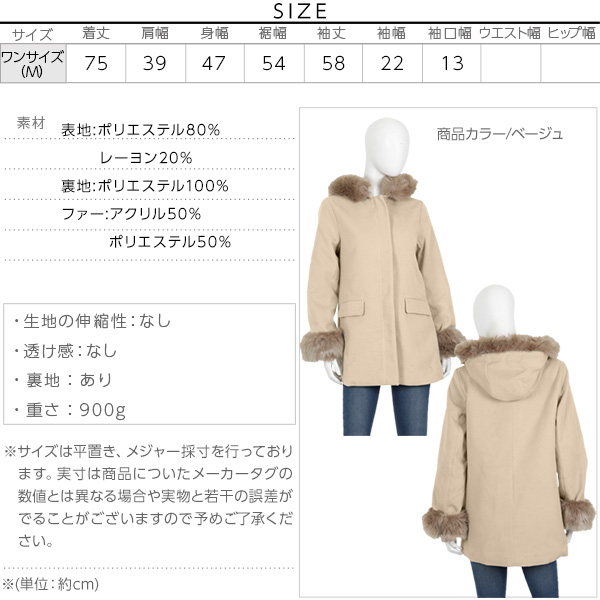 4wayファーデザインコート [K783]のサイズ表