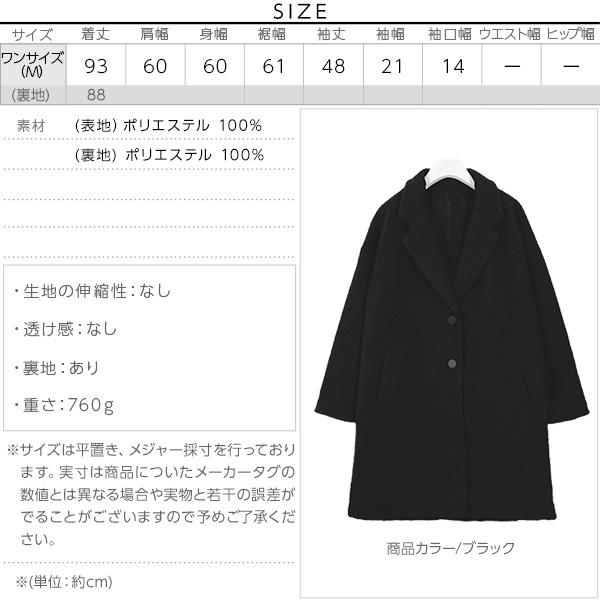 ≪WINTER SALE!!≫ボアチェスターコート [K785]のサイズ表