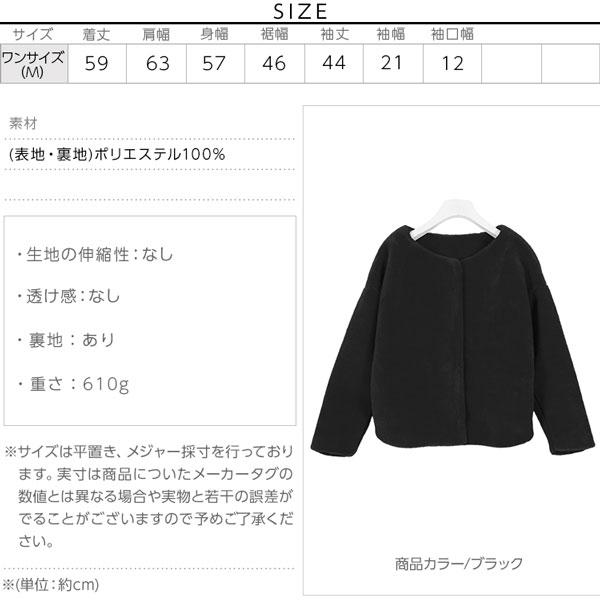 フェイクファー丸首コート [K786]のサイズ表