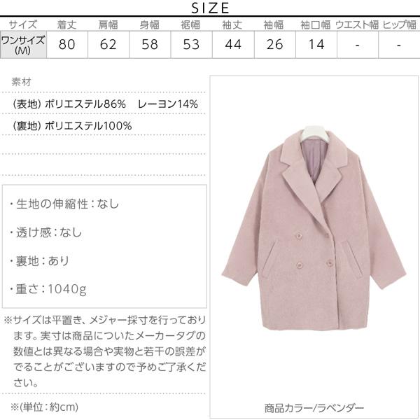 オーバーサイズシャギーコート [K788]のサイズ表