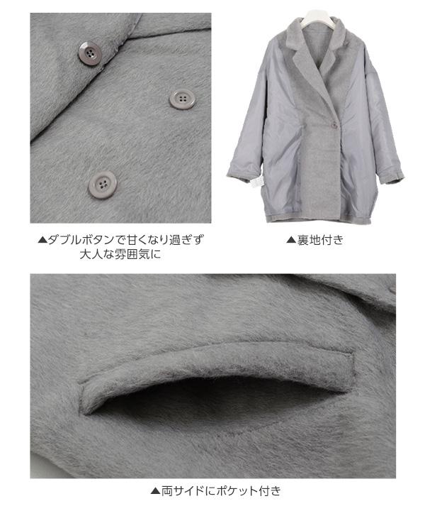オーバーサイズシャギーコート [K788]