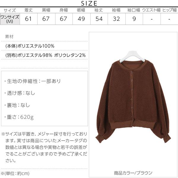 ボアフリースジャケット [K795]のサイズ表