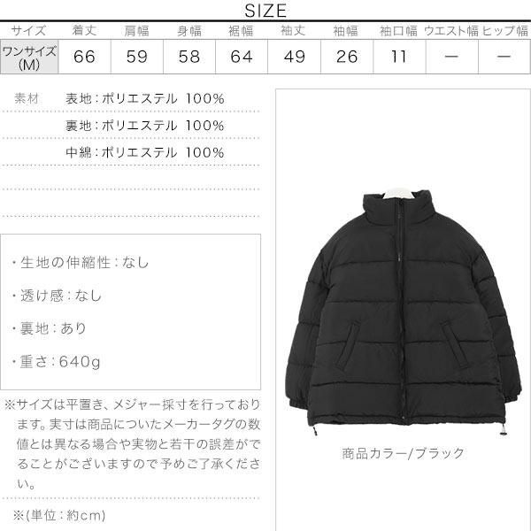 ≪WINTER SALE!!≫スタンドカラーベーシックフェイクダウン [K821]のサイズ表