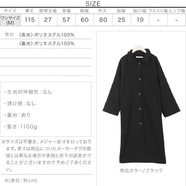 ステンカラーコート [K827]のサイズ表