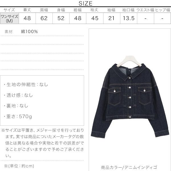 バックボタン付きゆるジャケット [K829]のサイズ表
