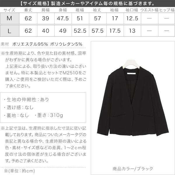 ノーカラーストレッチジャケット [K831]のサイズ表