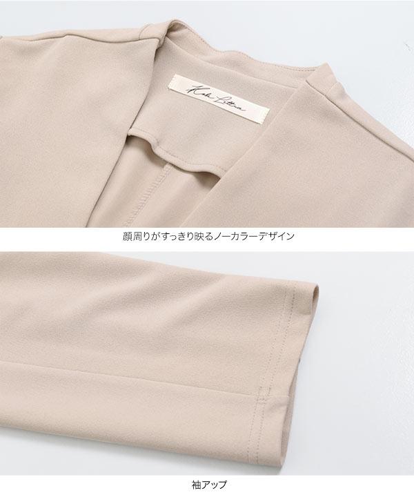 ノーカラーストレッチジャケット [K831]