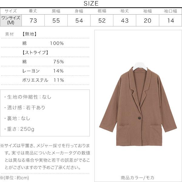 コットンドロップショルダージャケット [K832]のサイズ表