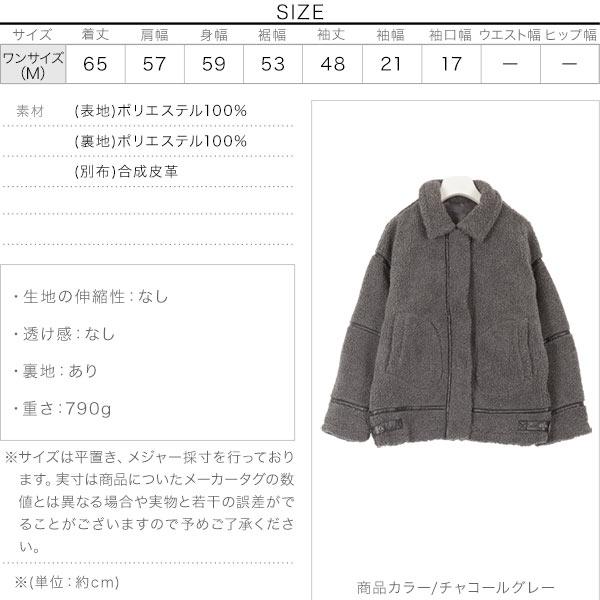 パイピングボアジャケット [K839]のサイズ表