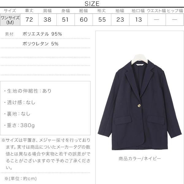 とろみ素材テーラードゆるジャケット [K840]のサイズ表