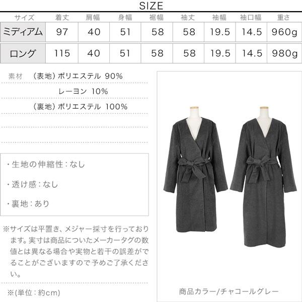 [ ロング/ミディアム ]Vネックノーカラーコート [ K841 ]のサイズ表