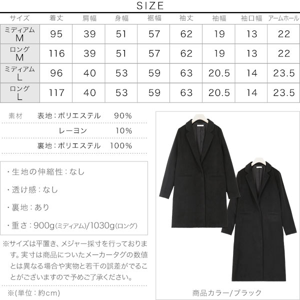 [ ミディアム/ロング ]シンプルチェスターコート [ K844 ]のサイズ表