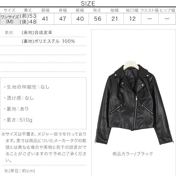 コンパクトライダースジャケット [K851]のサイズ表