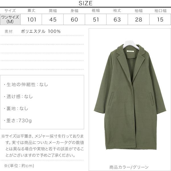 ≪セール≫チェスターコート [K872]のサイズ表