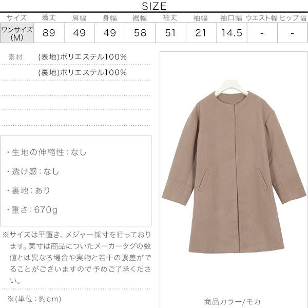 フェイクウールノーカラーコート [K879]のサイズ表