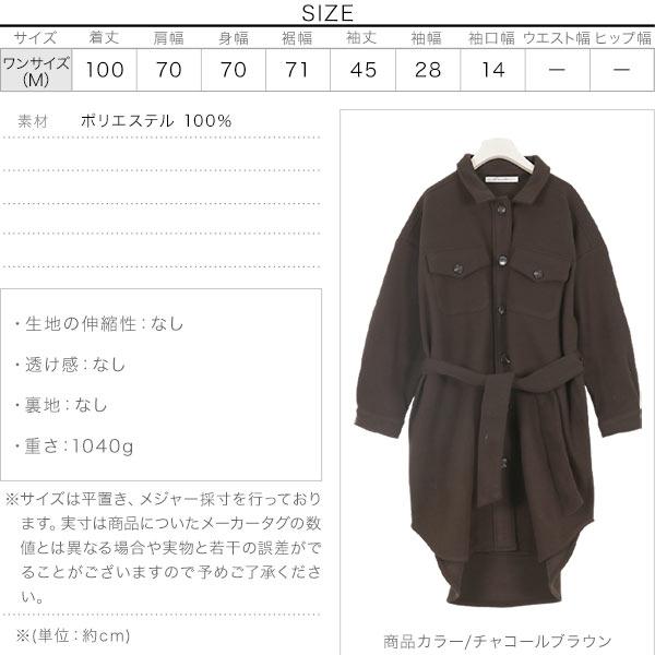 メルトンCPOシャツロングコート [K886]のサイズ表