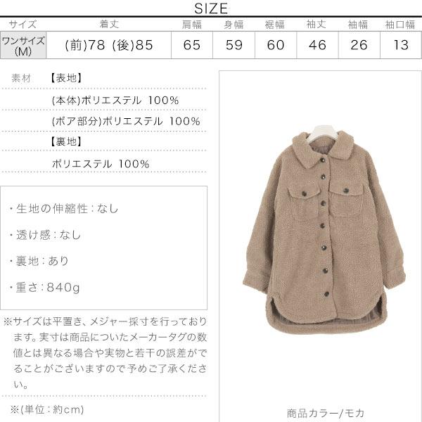 ボアCPOジャケットコート [K899]のサイズ表
