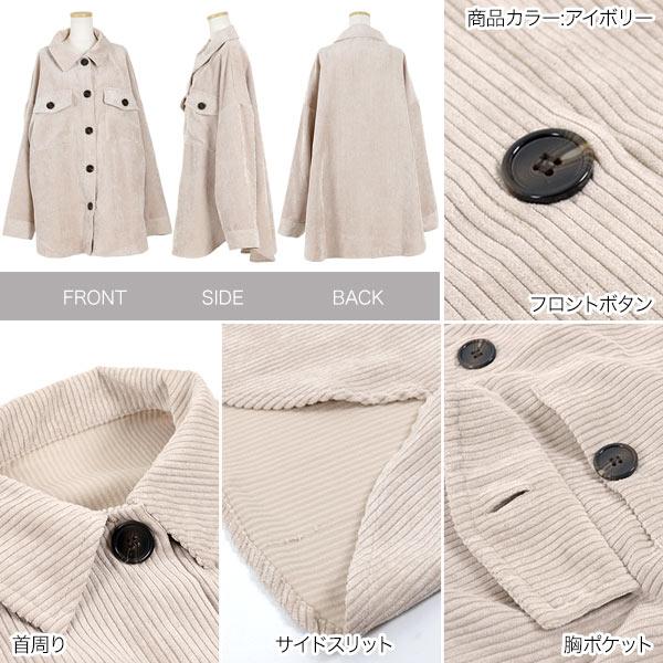 CPOコーデュロイシャツジャケット [K905]