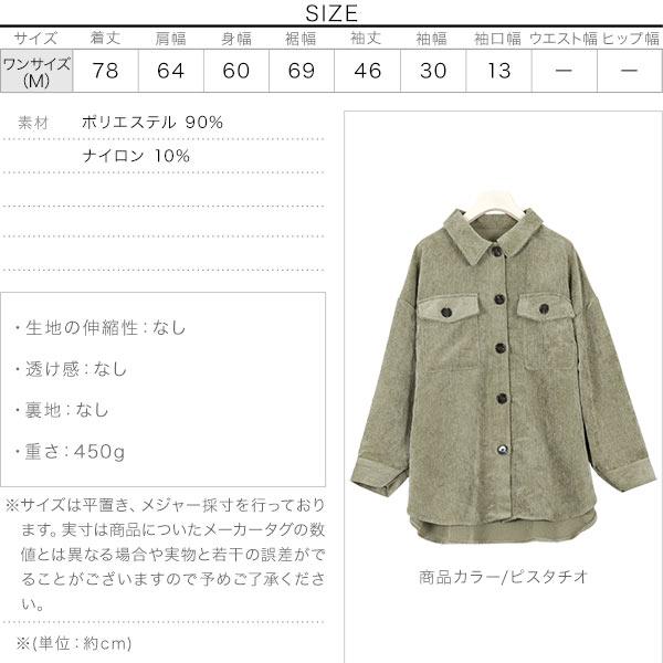 CPOコーデュロイシャツジャケット [K905]のサイズ表