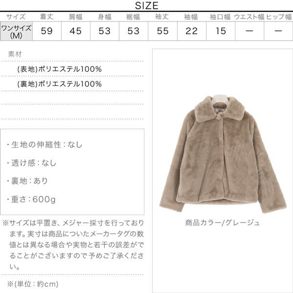 ファーショートコート [K906]のサイズ表