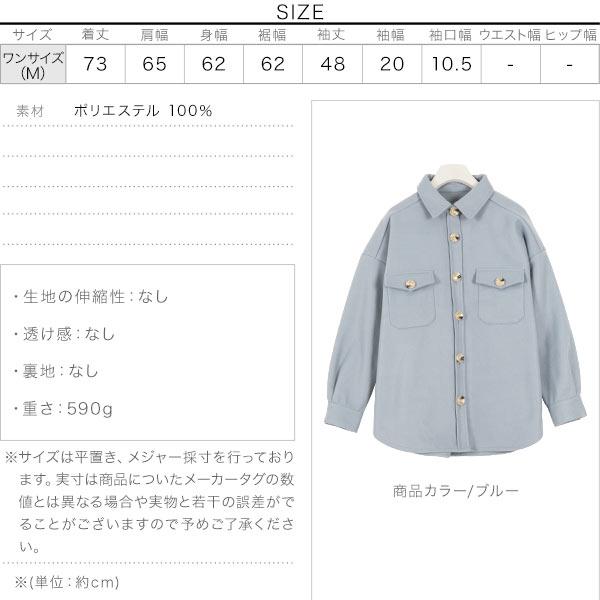 ビッグシルエットCPOジャケット [K910]のサイズ表