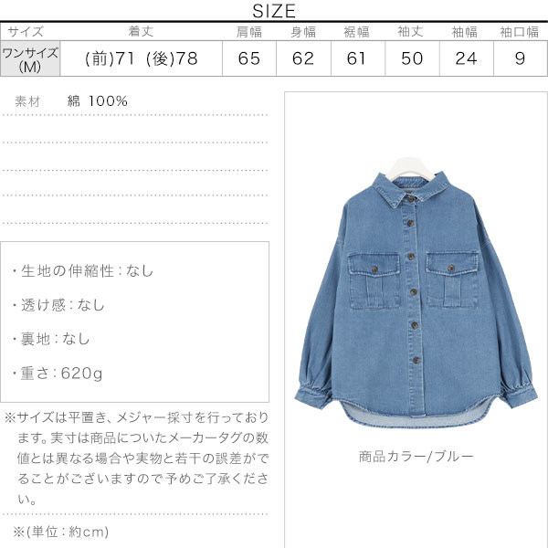 CPOデザインBIGジャケット [K912]のサイズ表