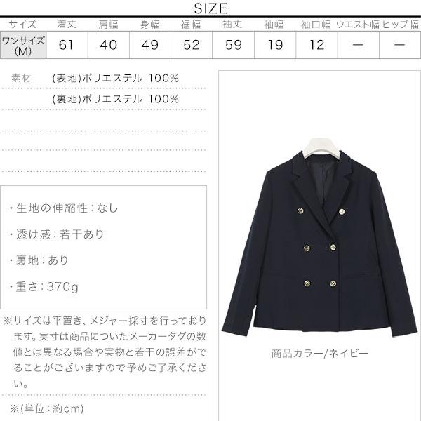 ダブルブレストブレザージャケット [K916]のサイズ表