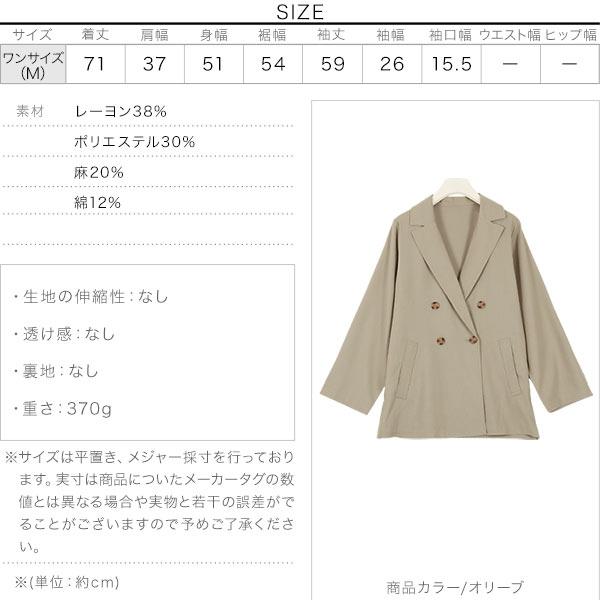 リネンダブルテーラードジャケット [K917]のサイズ表