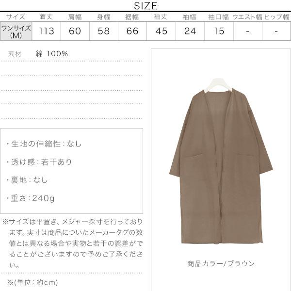 コットンロングジャケット [K924]のサイズ表