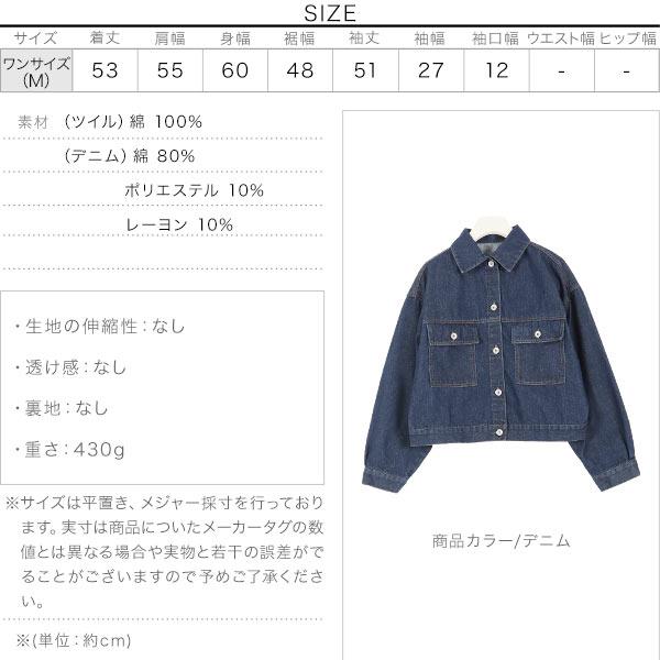[ ツイルorデニム ]ショートジャケット [K925]のサイズ表