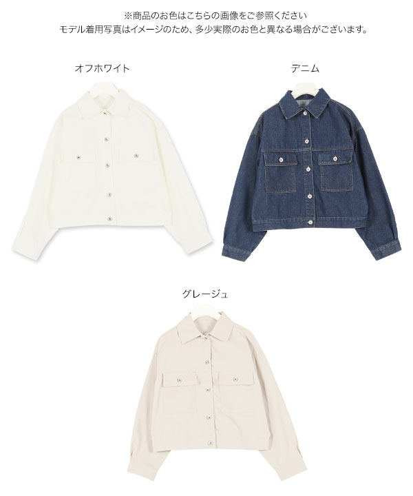 [ ツイルorデニム ]ショートジャケット [K925]