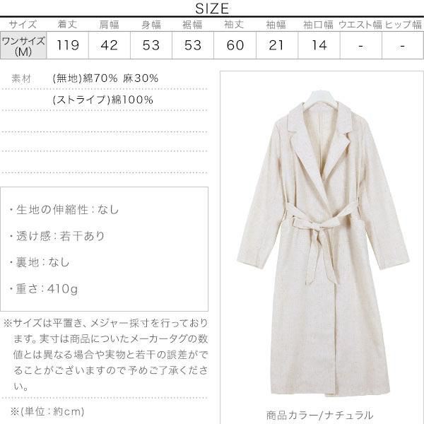 綿麻ロングスリットジャケット [K931]のサイズ表