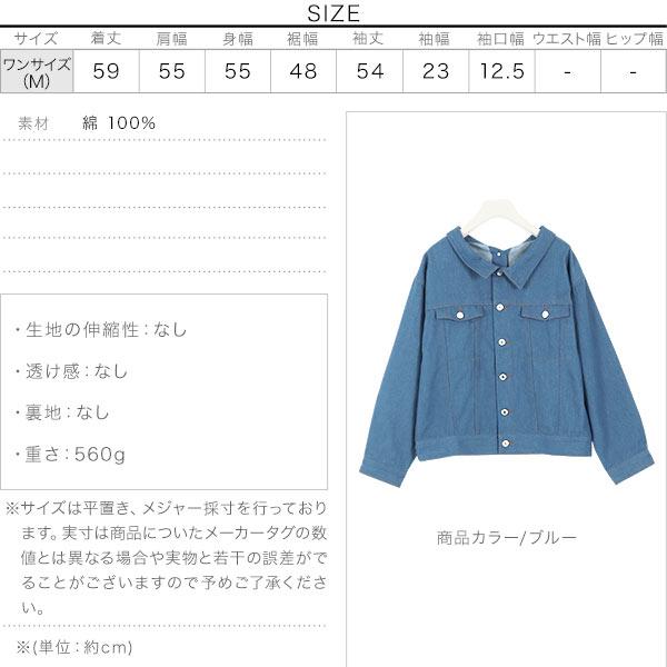 バックボタンルーズデニムジャケット [K932]のサイズ表