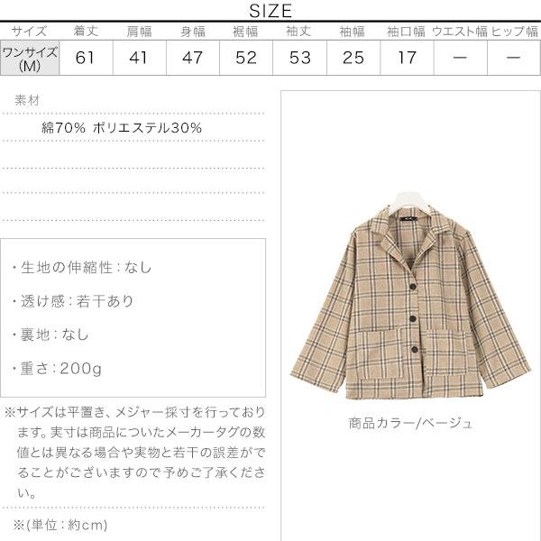 コットンチェック柄ジャケット [K944]のサイズ表