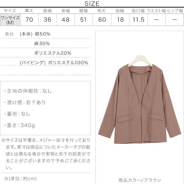 リネンノーカラージャケット [K947]のサイズ表