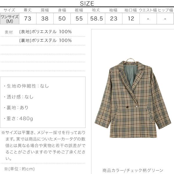 ダブルジャケット [K952]のサイズ表