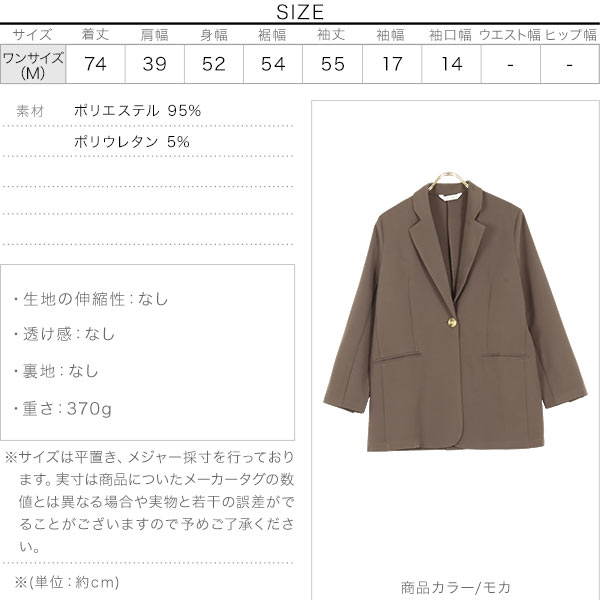 とろみ素材テーラードジャケット [K954]のサイズ表