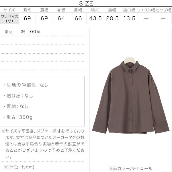 ≪アウター&ブーツ ポイント10倍!!≫ツイルシャツジャケット [K958]のサイズ表