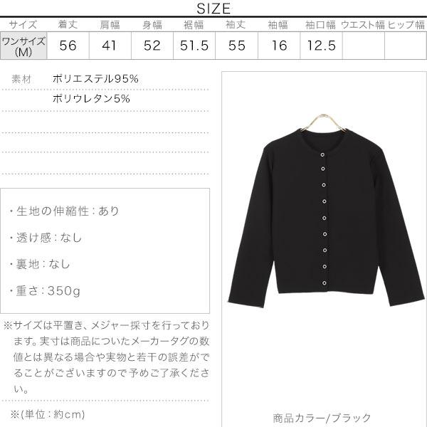 リングスナップカットジャケットカーディガン [K959]のサイズ表